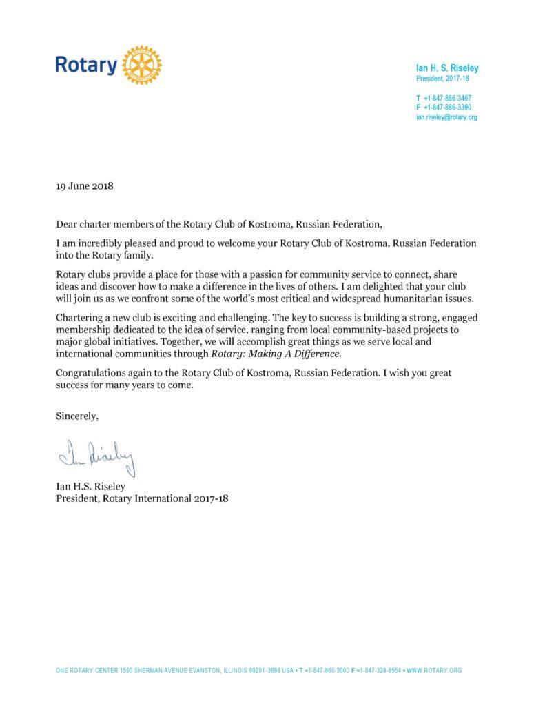 Письмо о регистрации самостоятельного Ротари клуба в Костроме 19 июня 2018