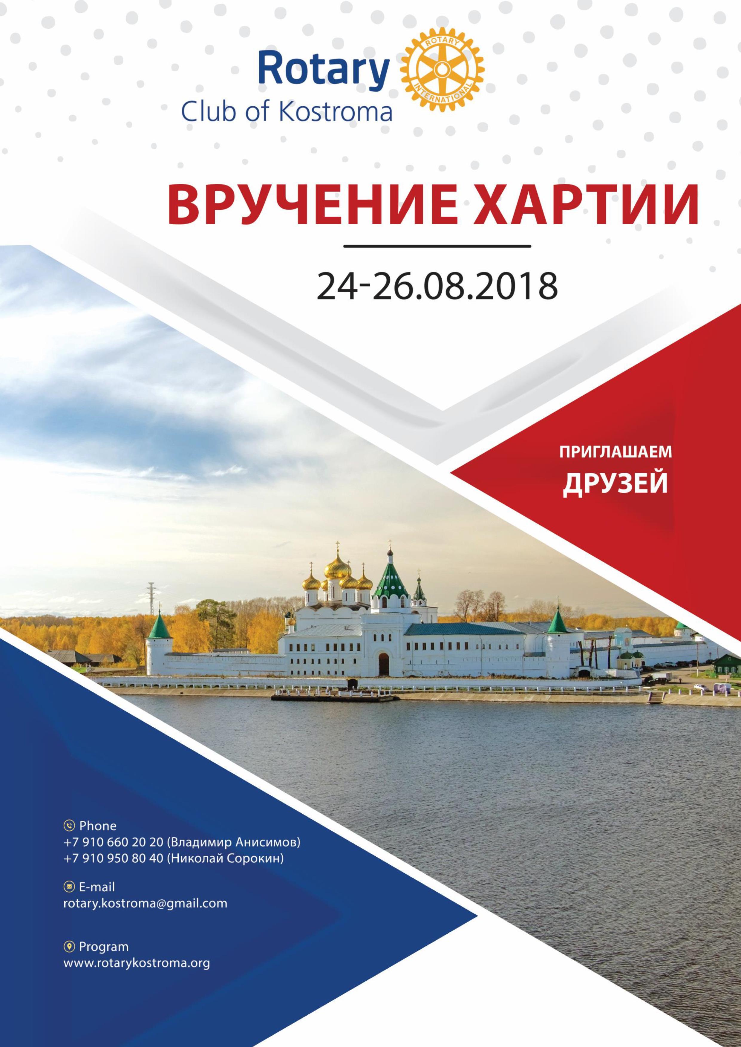 Ротари Кострома 2018 Вручение Хартии 24-26 августа Буклет Стр 1