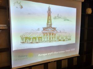 Презентация Ротари Кострома